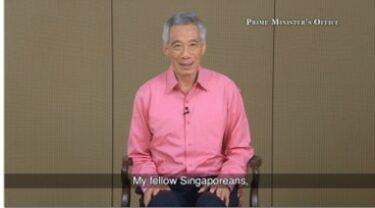 リーダーの技量が問われる危機対応スピーチ その③リー・シェンロン首相(シンガポール)