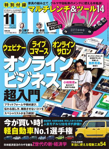 """キンコン西野さんの隣に…!雑誌DIME2020年11月号『オンラインビジネス超入門』でプロスピーカー直伝の""""伝え方""""を紹介"""